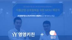 공유주방 영영키친, 식품성분정보 앱 '엄선'과 MOU…식품위생 관리 강화