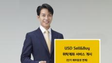 KB증권, 위탁계좌 내 원-달러 스왑거래 'USD Sell&Buy' 서비스 출시