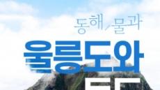 '광복절 맞아 울릉도·독도 둘러보자'…인터파크투어 상품출시