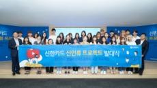 신한카드, 유튜버 육성 프로젝트 개시