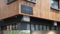 홈리빙 브랜드 피아바, 운중동 판교가구 거리에 쇼룸 오픈