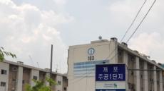 '상한제 정조준' 강남권, 일단 관망모드…기존 아파트 관심은 계속