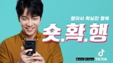 틱톡, 이승기와 함께한 '1日1하이라이트' 브랜딩 캠페인 공개