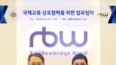 RBW-명지전문대학, K콘텐츠 엔터 사업 모델 개발 위해 국제교류 산학협력 업무협약 체결