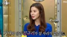"""김규리 """"큰 위기 와서 10년 공백…그만둘까 생각도"""""""