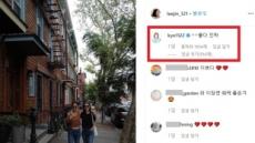 이진-이효리 뉴욕 재회에 송혜교 '깜짝 등장' 화제