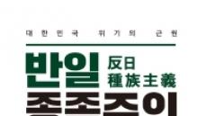 '반일종족주의' 베스트셀러 1위…5060남성이 절반