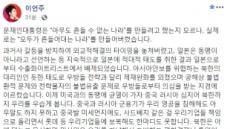 """이언주 """"文 대통령, 北을 '흔들 수 없는 나라'로 만들려고 하나?"""""""