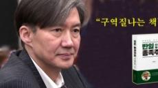 조국 효과? 역사왜곡 확인?…'반일 종족주의' 최고 베스트셀러 등극 이목