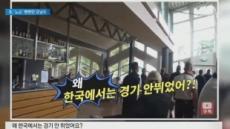'노쇼' 호날두 직접 찾아간 한국인 유튜버 영상 300만뷰 '해외토픽'