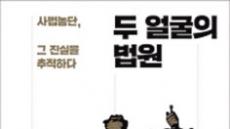 젊은 판사 사표로 드러난 사법농단의 '민낯'…국민 대신 조직에 봉사한 사법부