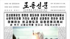 """北, 한미훈련 비난하며 """"위협제거 정답은 물리적수단 개발"""""""