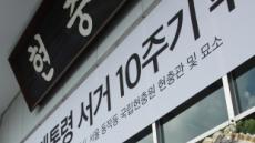 김대중 서거 10주기 추도식…5당 대표 추모사