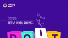 대전창조경제혁신센터, 중장년 예비창업자 모집