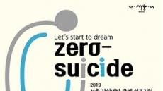 서울시, 자살예방 국제 심포지엄 첫 개최