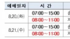 코레일 추석 열차 예매 20~21일 접수