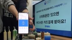 [핀테크CEO 생각을 읽다⑥] 스마트폰을 카드결제 단말기처럼…한국NFC의 승부수