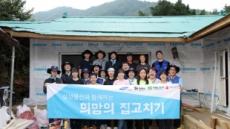 삼성물산, 강릉에서 희망의 집고치기 봉사활동