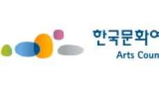 한국문화예술위  위원 추천위 공모… 공정성 시비 잦아들까
