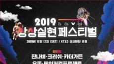 '2019 상상실현 페스티벌' 잔나비, 크러쉬, 카더가든 등 출연