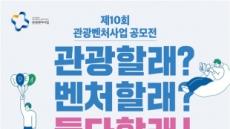 """""""관광분야 혁신 창업 지원합니다"""" 제10회 관광벤처사업 공모전"""
