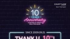 코트야드 메리어트 서울 타임스퀘어, 개관 10주년 기념 패키지 및 이벤트 진행