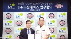 LH·두산베어스 '주거복지·문화나눔' 업무협약