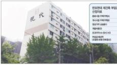 [단독] 재건축 부담금 첫 대상 '반포현대' 분양 시작… 부담금 더 오른다