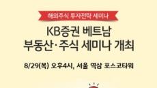 KB증권, 베트남 부동산·주식 세미나 29일에 개최