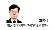 [광화문 광장-고홍석 서울시립대 국제도시과학대학원 초빙교수] 가장 같이 일하고 싶은 시장은?