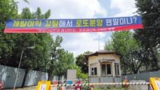 강남 재건축 '분양 트렌드' 바뀐다