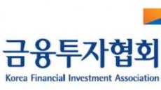 금투협-호주대사관 퇴직연금 포럼 개최
