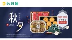농협몰, 추석 선물세트 최대 65% 할인 판매