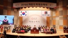 지스트, 석·박사과정 등 181명 학위수여식
