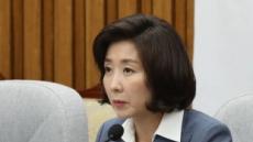 """나경원 """"유시민 김제동, 조국 일가 논란에는 왜 침묵"""""""