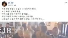 """권아솔, 맥그리거 또 저격…""""노인 폭행한 너, 나한테 맞고 사라져야"""""""