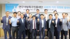 연구개발특구진흥재단, 사회적 가치 위원회 출범