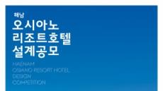한국관광공사, 해남 오시아노 리조트호텔 설계공모