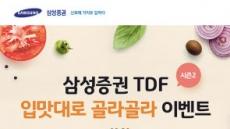 삼성증권, 생애주기펀드 신규·이전 이벤트