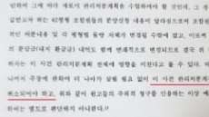 """""""사업계획 불공평 심각…반포주공1 전체 사업 취소해야"""""""