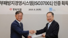 동화약품, 부패방지경영 'ISO37001' 인증 획득