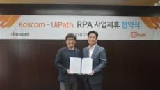 코스콤, RPA 시장 진출…글로벌 1위업체와 협약