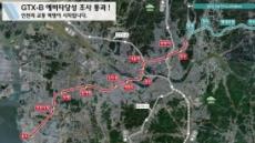 수도권광역급행철도(GTX) B노선 예타 통과… 2022년말 착공