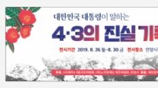 안양시, 대통령이 말하는 4·3의 진실 기록전 개최