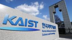 KAIST, '스마트시티 특화' 융합보안대학원 개원