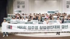 아산나눔재단, 정주영 창업경진대회 결선 성료