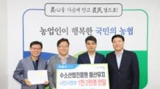울산농협, '수소산업진흥원 울산유치' 시민서명부 전달