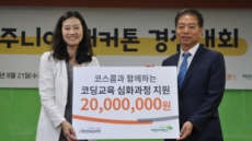 코스콤, 3년 연속 저소득 아동 코딩교육 지원