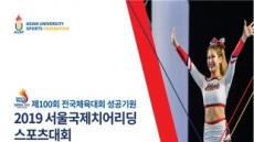 이번 주말 서울광장서 '2019 서울국제치어리딩 스포츠대회'