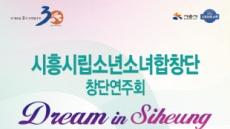시흥시립소년소녀합창단 창단 연주회 9월 6일 시청 늠내홀에서